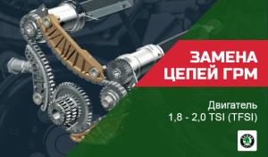 """Спецпредложение от техцентра """"Агранд"""" - замена цепи грм skoda на моторах объемом 1.8-2.0 литра с использованием оригинальных запчастей - 25000 рублей!"""