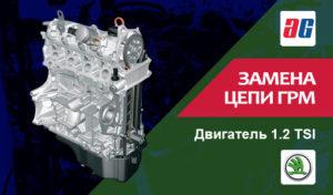 Внимание! Предлагаем АКЦИЮ - Замена цепи ГРМ Skoda 1.2 TSI. Устанавливаем комплект нового образца 03F198158B (с заменой звездочки коленвала).