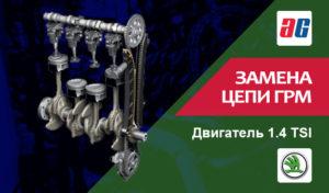 Выгодное предложение! - Замена цепи ГРМ Skoda 1.4 TSI