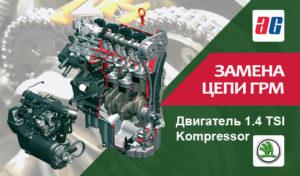 Цепь ГРМ 1.4 tsi   замена на турбо-компрессорном моторе - AGrand - АКЦИЯ!