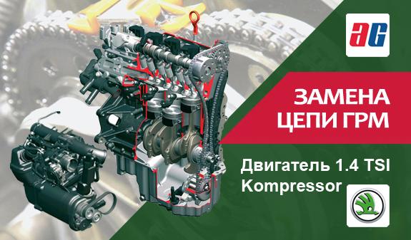 Цепь ГРМ 1.4 tsi | замена на турбо-компрессорном моторе - AGrand - АКЦИЯ!