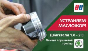 Расход масла более 500гр на 1000км? АКЦИЯ! Для автомобилей AUDI / VW / SKODA - Специальное предложение - Замена поршневой 1.8 CDAB - 105000 рублей!