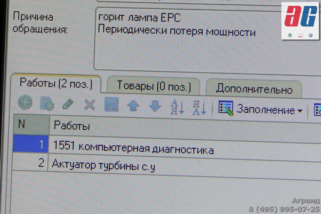 Замена актуатора турбины Шкода Октавия
